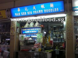 Wah Kee Big Prawn Noodles