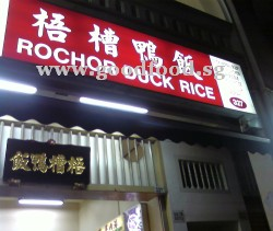 Rochor Duck Rice